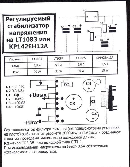на SD1083,КР142ЕН12 .