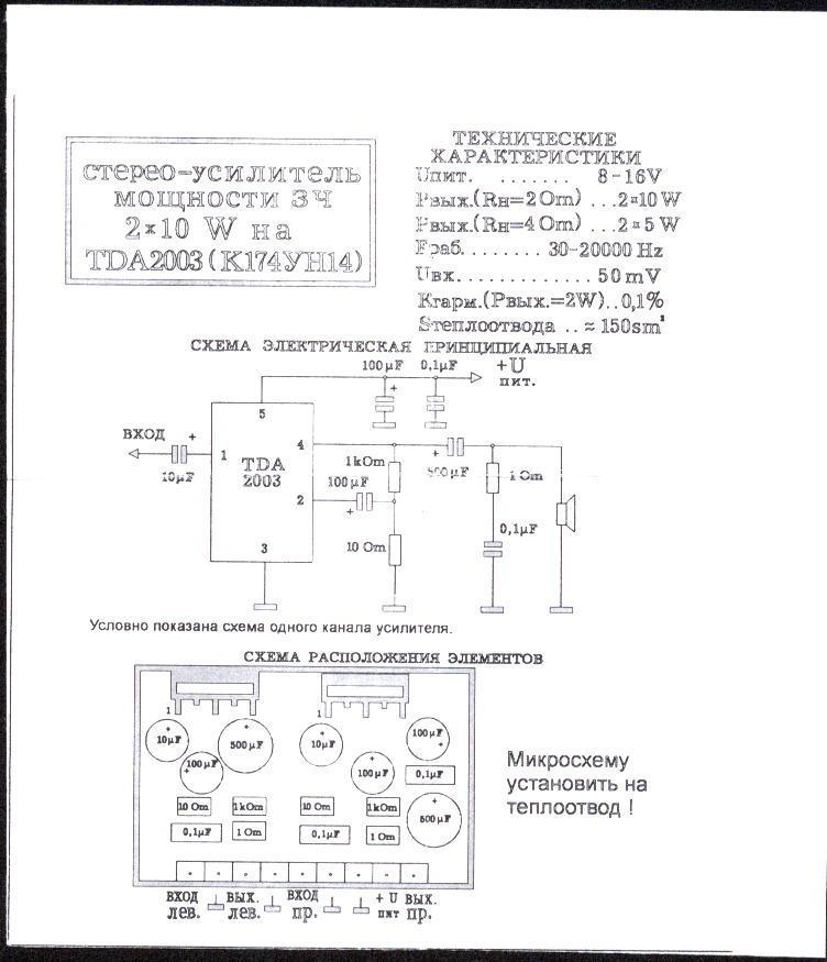 схема для сборки УНЧ на TDA2003.