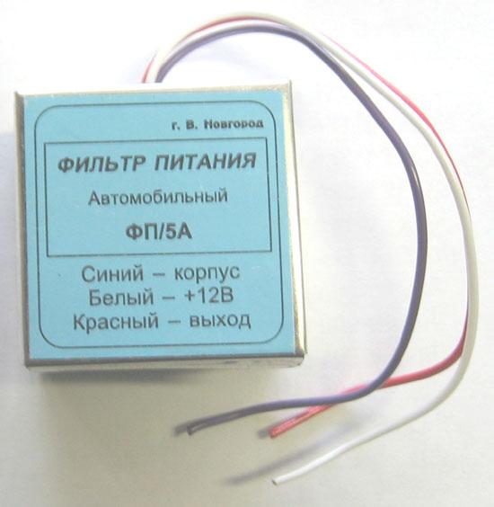 фильтр питания на 5Ампер